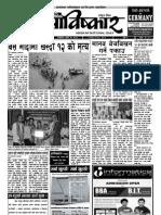 Abiskar National Daily Y2 N140.pdf