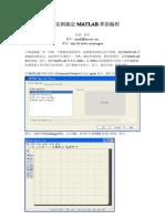 一个实例搞定MATLAB界面编程