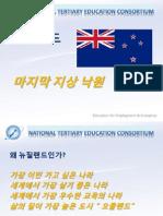 뉴질랜드 Ntec Diploma 과정 소개