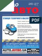 Aviso-auto (DN) - 27 /270/