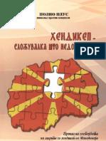 Хендикеп - сложувалка што недостасува Приказ на состојбата на лицата со хендикеп во Македонија
