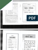Saar Sangrah - Swami Ramsukhdas ji Gita press, Gorakhpur