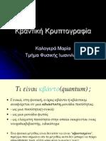 Κβαντική Κρυπτογραφία