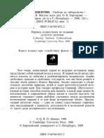 Квентин Скиннер - Свобода до либерализма [Res Publica]  -  2006.pdf