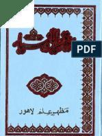 Seerat e Rasool by Muhammad Hashim Thathvi Sindhi