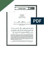 Tafsir Ibn Katsir Surat Yunus