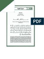 Tafsir Ibn Katsir Surat Huud
