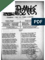 Ο Ρωμηός Γ. Σουρή Τεύχος 97