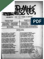 Ο Ρωμηός Γ. Σουρή Τεύχος 98