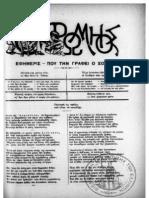 Ο Ρωμηός Γ Σουρή, τεύχος 83