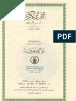 Coran Moulawane004