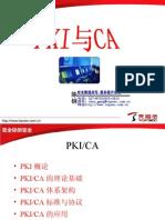 PKI与CA