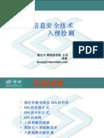 信息安全_IDS技术