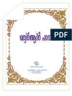 Quran Learning in Malayalam Complete