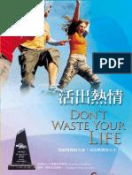 dwyl_chinese.pdf