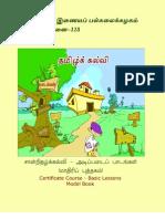 Basic_Ebook Tamil.pdf