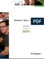 Windows 7 产品指南