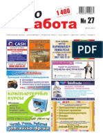 Aviso-rabota (DN) - 27 /112/