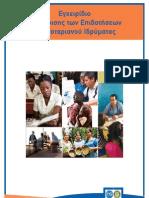Εγχειρίδιο Διαχείρισης των Επιδοτήσεων του Ροταριανού Ιδρύματος