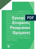 Εγχειρίδιο Επιτροπής Ροταριανού Ιδρύματος (226A)