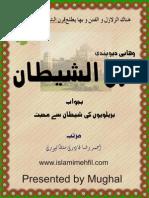 Qarn Ul Shaitan(Wahabi Deobandi)