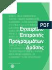 Εγχειρίδιο Επιτροπής Προγραμμάτων Δράσης (226D)