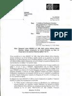 104 Έγγραφο οικ 57321-03-2012 Εφαρμογή ωόμου 40302011 (Α' 249)