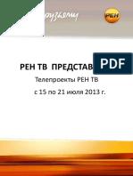 РЕН ТВ с 15 по 21 июля 2013(18+)