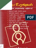 Tamil Love Story Book Pdf