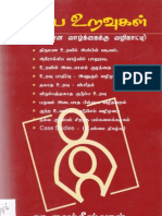 Tamil Book on Family