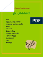 Natpukkalam-Arivumadi