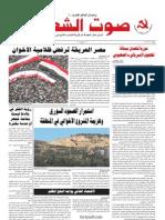 جريدة صوت الشعب العدد 316