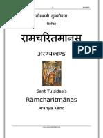 ramcharitmanas-aranyakand