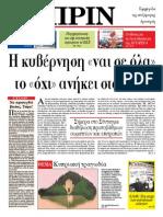 Εφημερίδα ΠΡΙΝ, 7 Απρίλιου 2013
