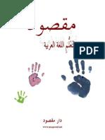 maqsoud.net préparation aux livres de Médine