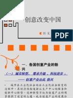 创意改变中国2009.5