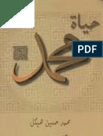 Hayat Muhammad