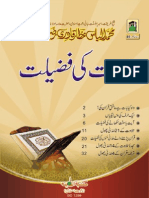 Tilawat Ki fazilat,تلاوت کی فضلیت, Ameer Ahle Sunnat Allama Muhammad Ilyas Qadri.