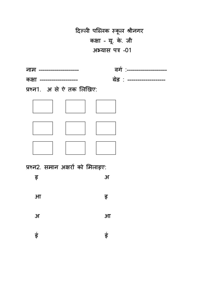u.k.g Hindi Worksheet 2013