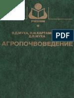 Агропочвоведение (Муха В.Д., Картамышев Н.И., Муха Д.В., 2003)