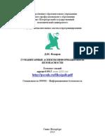 Гуманитарные аспекты информационной безопасности