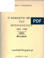 Η Αθάνατος φρουρά του Μεσολογγίου 1826-1960  Χρήστου Ευαγγελάτου
