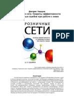 Дмитрий Сидоров - Розничные сети