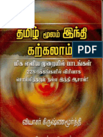 Thirukkural With Meaning Pdf