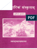 Vyavaharik Samskritham III