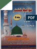 Mawaiz Hasna Part2