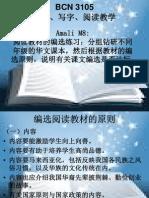 编选阅读教材的原则-BCN3105 AMALI M8