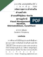 Flood Management in Namhak,  Khiriratnikhom, Suratthani
