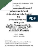 Conflict Management in the Utilisation of Nongplap Public Grazing Land, Prutai, Bantakhun, Surattani