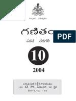 Telugu Class X Maths Contents